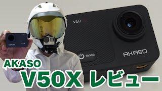 AKASO V50X レビュー【アクションカメラ】【レビュー】【モトブログ】【motovlog】