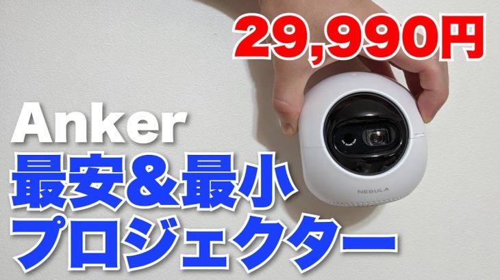 2万円台のプロジェクターNebulaAstroがめちゃくちゃ良い!コンパクト&シンプルでおすすめ