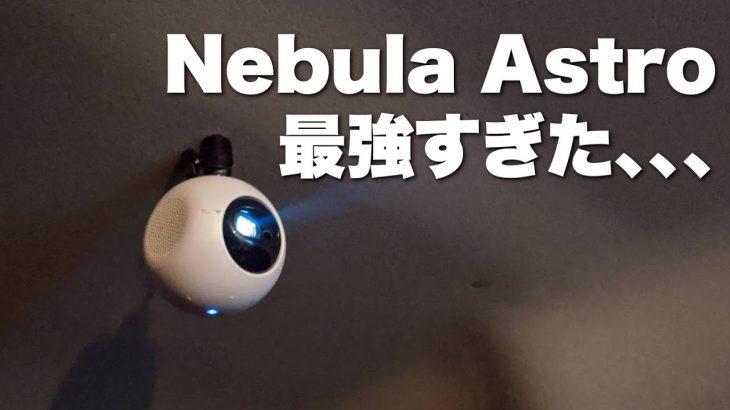 3万円のプロジェクターNebula Astroが最高な5つの理由