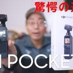 【驚愕の進化】DJI Pocket 2がついに爆誕!すべての不満が解消されました。