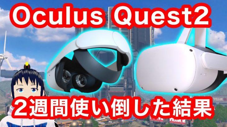 【レビュー】Oculus Quest 2を2週間使い倒した感想5選【VR解説】