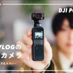 【先行レビュー】お手軽VLOGの究極体!DJI Pocket 2は進化もカスタマイズもスゴい。