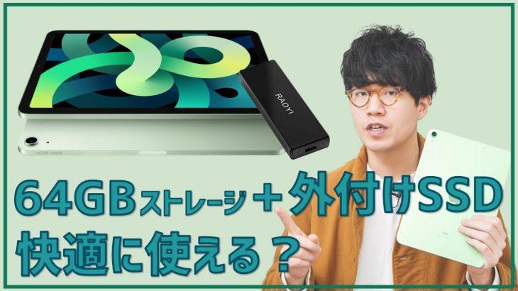 【容量足りる?】64GBのiPad Air 4を外付けSSDと組み合わせて使ってみた感想。