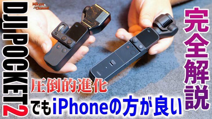 【DJI POCKET2】進化が凄い!でもiPhoneの方が良かった・・・を完全解説レビュー!