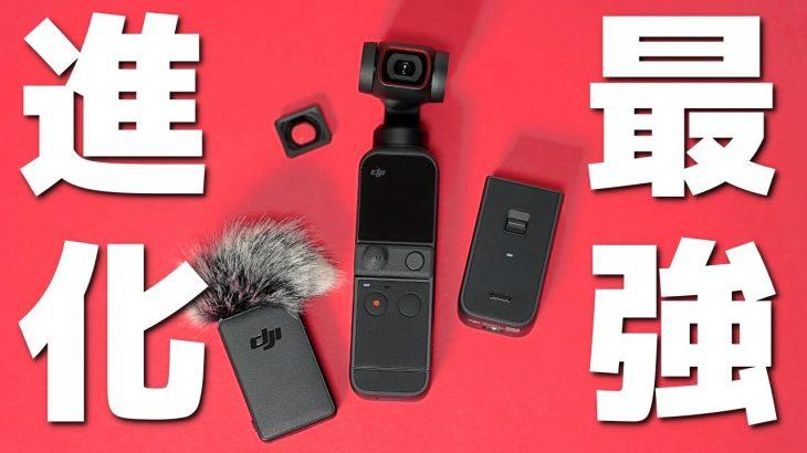 【DJI Pocket 2 レビュー】弱点克服で最強の進化!これは間違いなく買いでしょ…