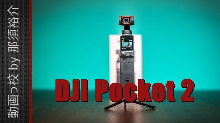 【DJI Pocket 2をプロがレビュー!】11の良いところと7つの悪い点!