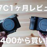 SONY α7Cの1ヶ月使用レビュー【α6400から買い換え】