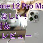 撮影が楽しくなる!iPhone 12 Pro Max!開封&1stレビュー・6.7インチ画面の大きさも魅力的!