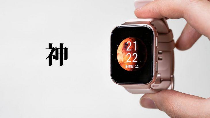 【2021年ベスト】Xiaomi 70mai Saphir Watch レビュー!全てを凌駕する神スマートウォッチが降臨!