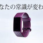 【大激震】Fitbit Charge 4 レビュー!史上最高の精度?間違いなくあなたの常識が変わります。
