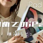 【購入品紹介】初めてのiPad  Air4【初心者レビュー】