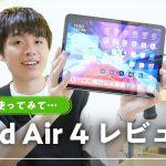 iPad Air 第4世代の1ヶ月使用レビュー!