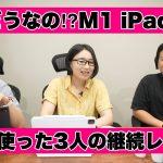 【継続レビュー】2ヶ月使ってわかったM1 iPad Proの真価とは/今、買うべきiPadのモデルは?