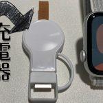 【開封レビュー】非純正のAppleWatch用ワイヤレス充電器の使い勝手はどう?