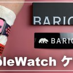 AppleWatch ケース BARIOUS おすすめ BARIGUARD3 for AppleWatch アップルウォッチ 防水 軽量 衝撃 外し方