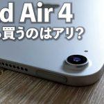 iPad Air 4を今から買うのはアリ?納品 1