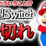 【大矛盾】ありえない状況となっている新型switch、海外で不評なのにバカ売れ、なぜ?【ニンテンドースイッチ 有機ELモデル】