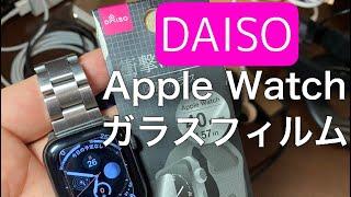 DAISOからApple Watchガラスフィルム新作が登場 購入レビュー