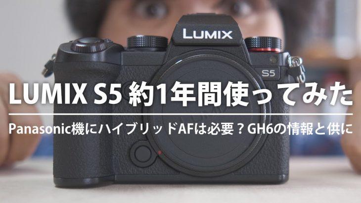 LUMIX S5 約1年間使ってみて…Panasonic機にハイブリッド(像面位相差センサー)AFは必要?GH6に搭載?