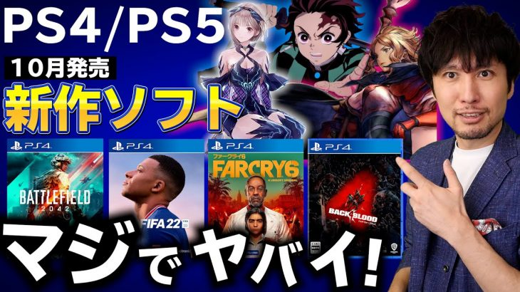 【PS4/PS5新作ソフト紹介】買うべきソフトはどれだ!?注目作が大量に発売!バトルフィールドにファークライ、鬼滅の刃・・・【2021年10月】