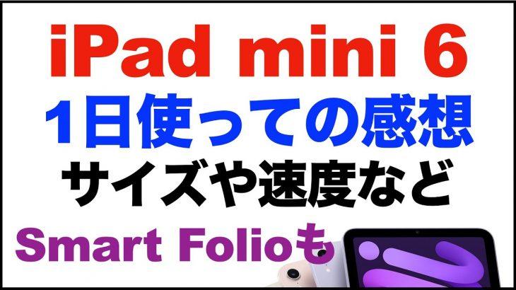 【iPad mini 6・2021】1日使っての感想レビュー。色はパープル。スマートフォリオも。サイズや速度、ベンチマークなど。コンパクトで軽くて速いiPad