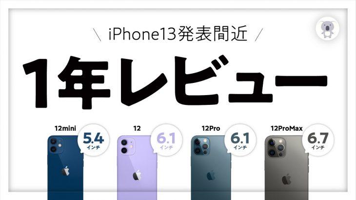 iPhone12全モデル使ってどうだった? 新型発売直前に1年レビュー✨