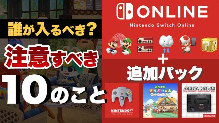 誰が入るべき?注意すべき10のこと【Nintendo Switch Online + 追加パック】