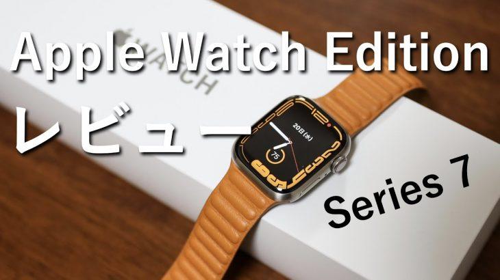 Apple Watch Edition(チタニウム)レビュー!Series 7を使ったファーストインプレッション