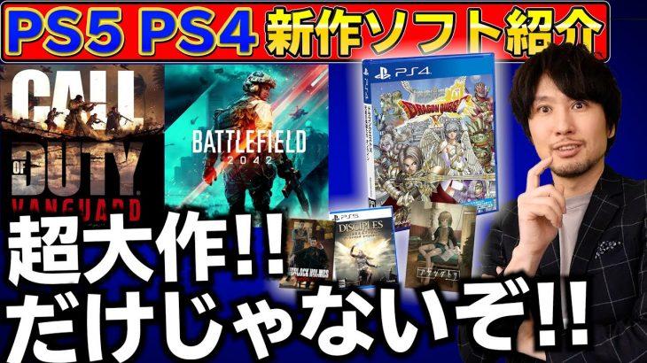 【PS5/PS4新作ソフト紹介】11月はCODとBFだけ?いやいやいや!見逃しちゃいけないゲームがあるぞ!【2021年11月】