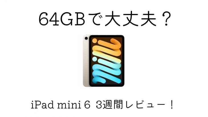 【iPad mini 6】64GBで大丈夫なのか?3週間レビュー!